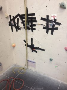 Attached to the climbing wall
